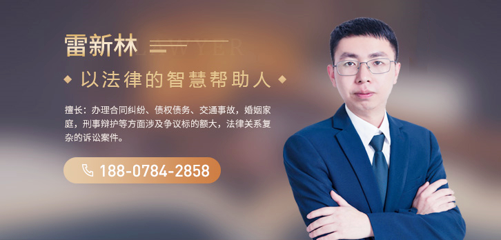 『贺州刑事律师』『法律咨询』雷新林律师3月9日在线回复网友法律咨询