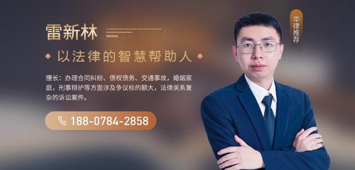 『法律咨询』『贺州律师』2020年2月20日,雷新林律师回复网友法律咨询汇总