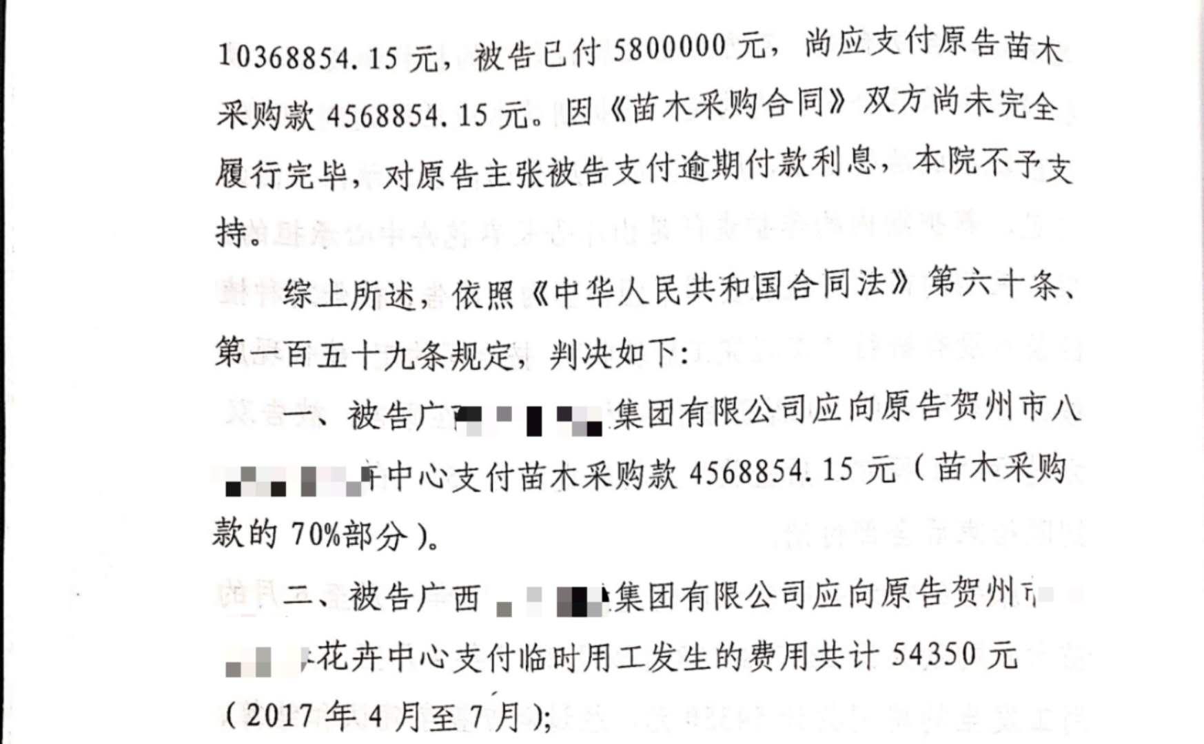 『成功案例』『贺州律师』雷新林律师代理金额900余万的苗木采购合同纠纷一案