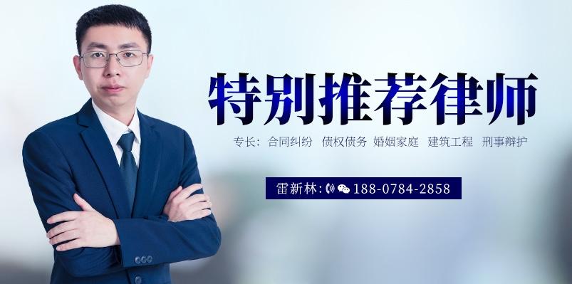 『法律咨询』『贺州刑事律师』雷新林律师3月23日在线回复网友法律咨询