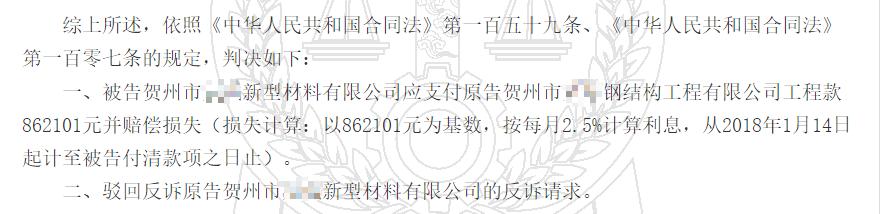『成功案例』『贺州律师』雷新林律师代理拖欠工程款的承揽合同纠纷案,挽回86余万元损失