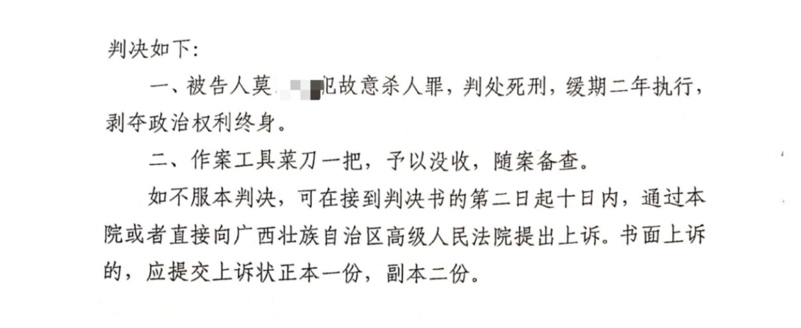 『成功案例』『贺州律师』雷新林律师辩护莫某某故意杀人罪一案
